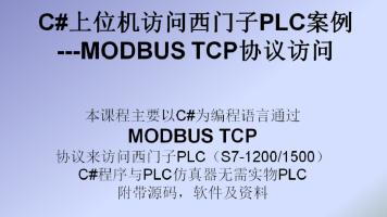 C#与西门子PLC通讯---通过ModbusTCP协议访问