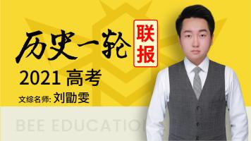 2021高考历史一轮复习联报