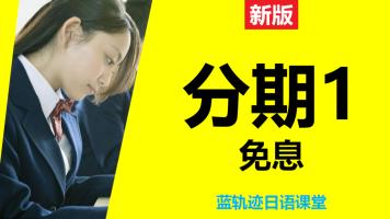 日语VIP课程分期1 免息付款