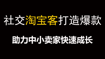 淘宝客】运营推广教学实操后台操作利用社群打造爆款助力中小卖家