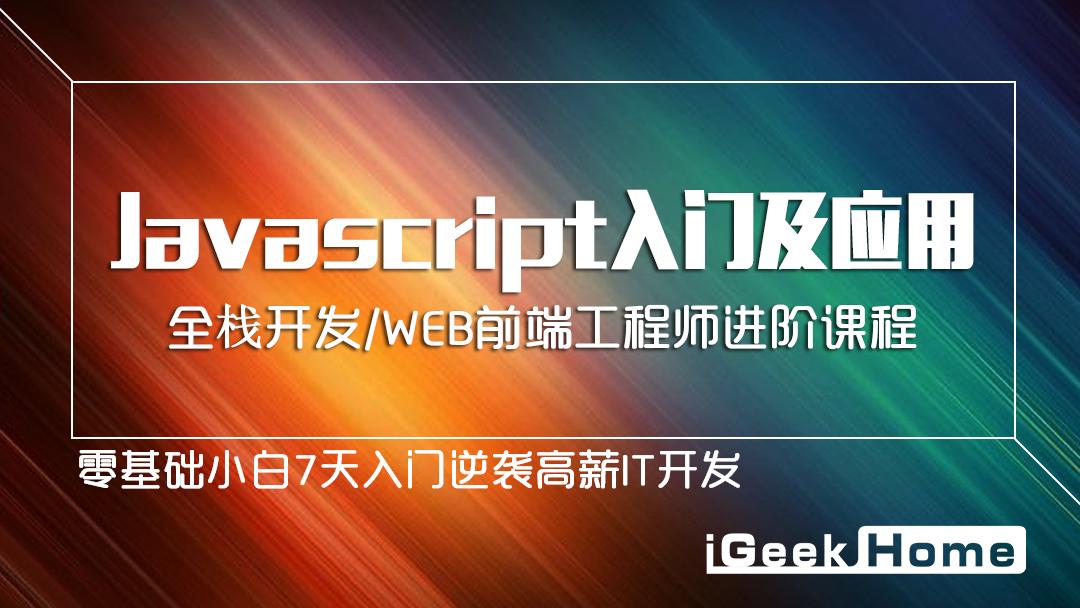 极客营-Javascript入门及应用