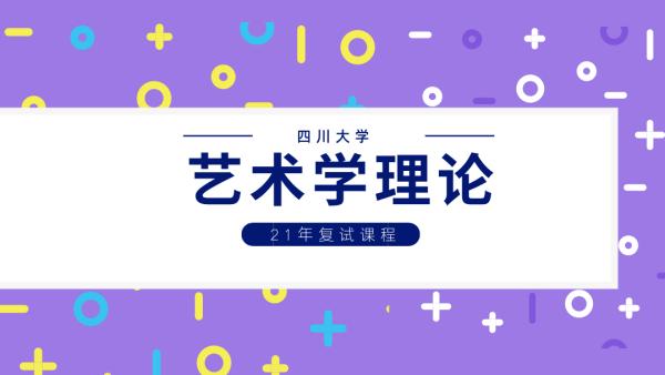 21届川大艺术学理论复试课程