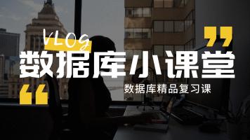 【凡猫学院】数据库精品复习课