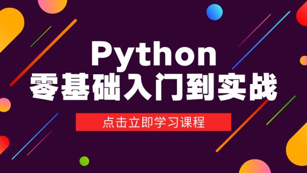Python从入门到精通【凡猫学院】编程语言基础