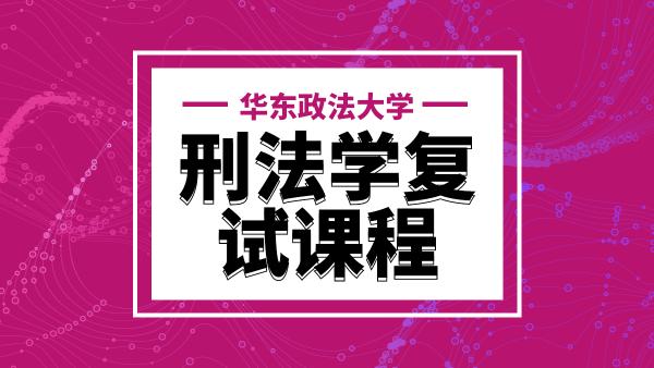 华东政法大学法学复试课程