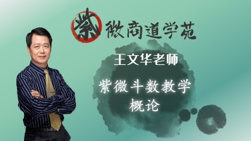 01王文华老师紫微斗数初级篇-概论