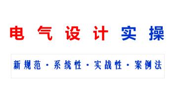 建筑机电-电气设计师培训零基础入门职业实操课程【2020】