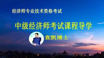 中级经济师专业技术资格统一考试经济基础知识导学