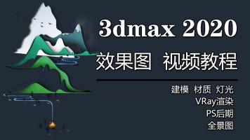 3dmax2020效果图视频教程VRay渲染PS后期建模材质灯光全景图CAD