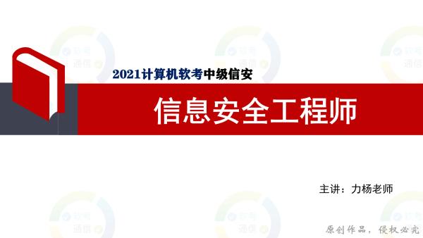 2021信息安全工程师(软考中级)力杨老师教材精讲