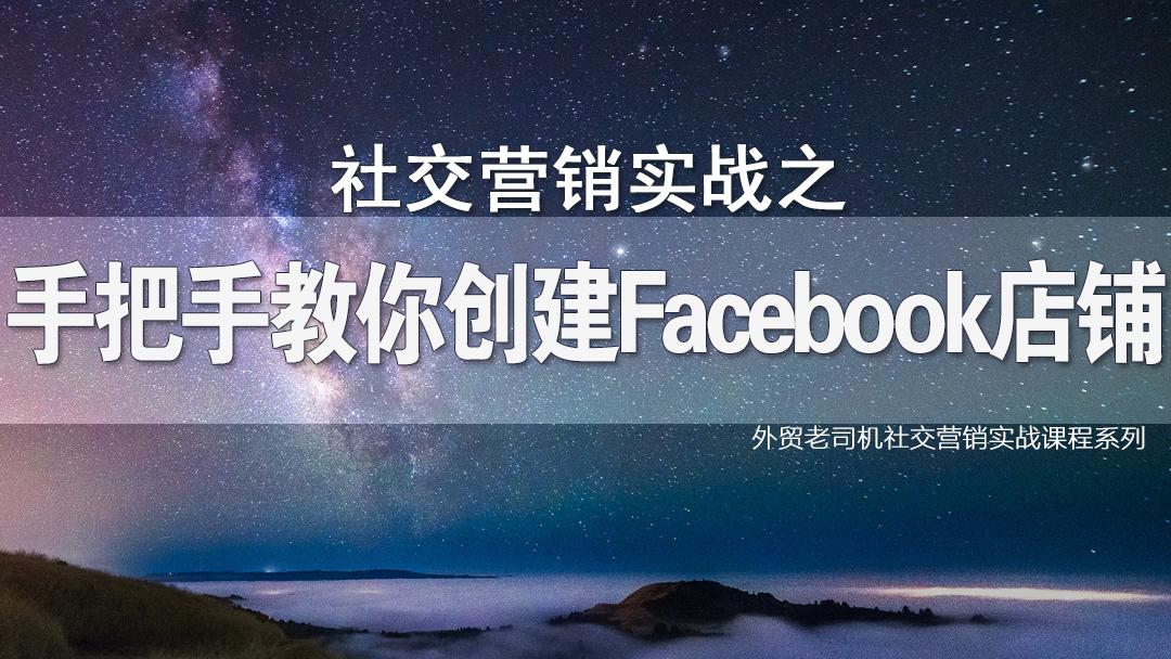 """社交营销实战之""""手把手教你创建Facebook店铺"""""""
