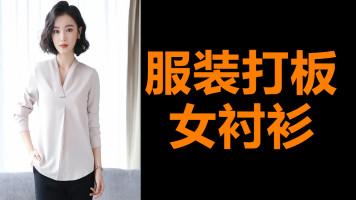 服装打版服装制版-服装打版女衬衫-山本教育服装学院打版课程