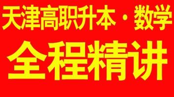 【升本课堂】高职升本|2022天津专升本-数学-全程精讲班