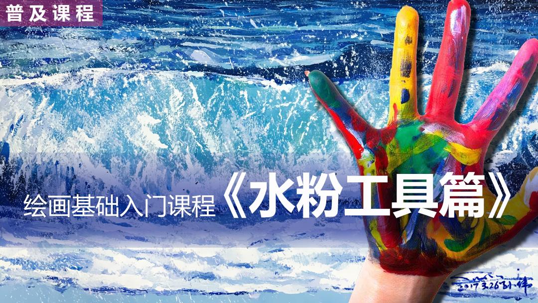 绘画基础入门—水粉工具篇【重彩堂教育】