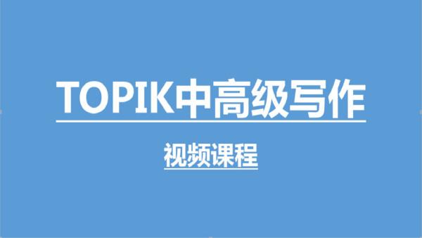 TOPIK中高级写作视频课程【小鹿韩语】