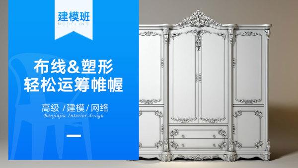 (培训直播)3dmax高级家具建模产品建模-MD布料建模3d模型