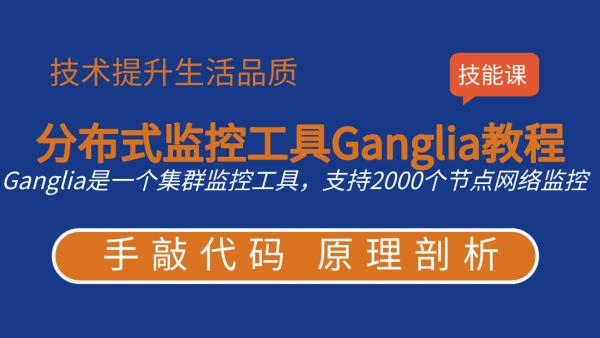 分布式监控工具Ganglia视频教程
