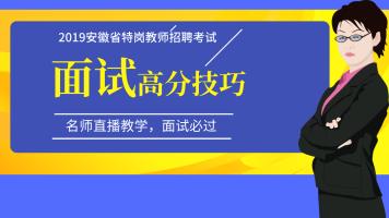 2019特岗教师招聘面试直播教学