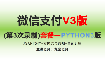 微信支付v3版python_JSAPI支付+支付结果通知+查询订单
