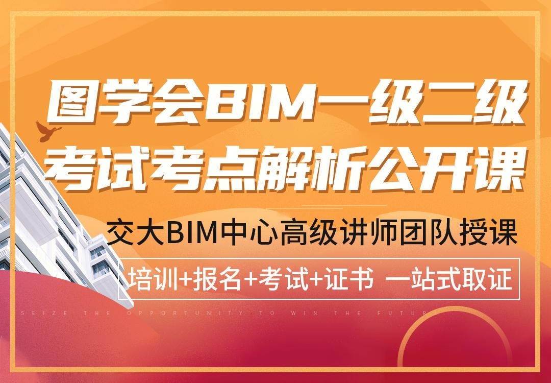图学会BIM一级二级考试考点解析公开课族专题体量专题项目模型