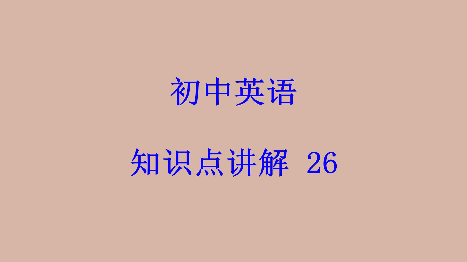 初中英语基础知识讲解26
