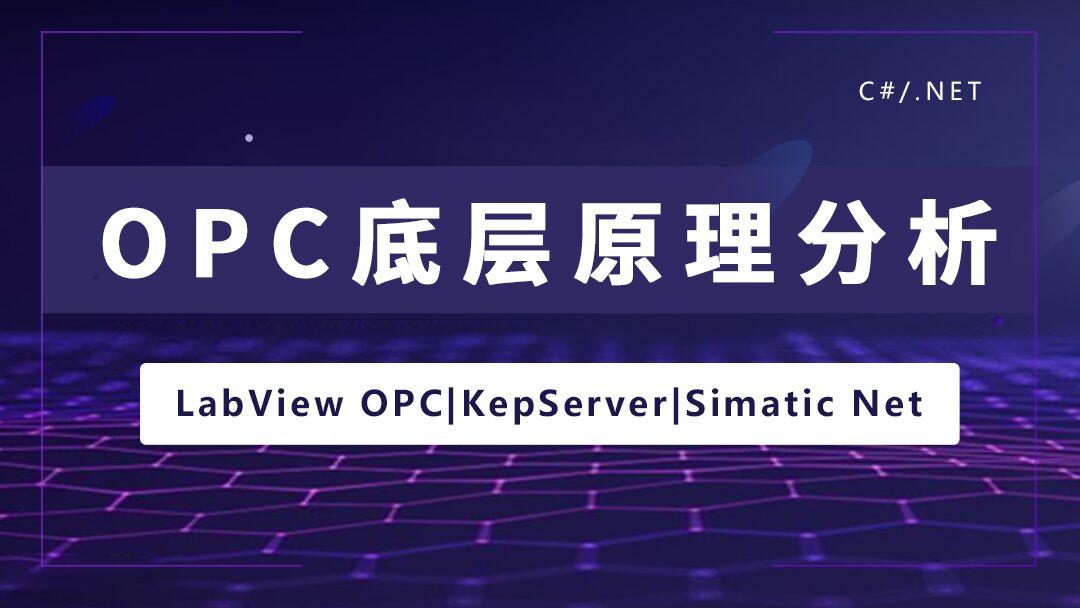 C#/.NET OPC底层原理分析   【新阁教育】