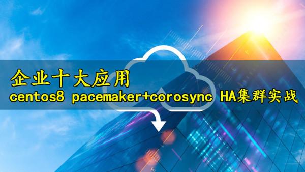 企业十大应用-centos8 pacemaker+corosync HA集群实战