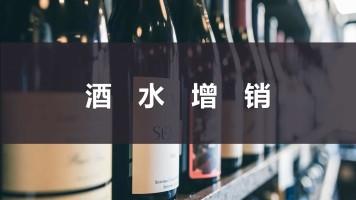 餐饮营销——酒水增销十八计