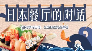 日本餐厅的对话、词汇、句子等