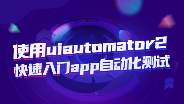 软件测试——使用uiautomator2快速入门app自动化测试