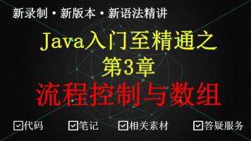Java流程控制与数组