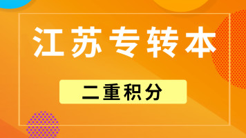 江苏专转本高等数学/高数【二重积分】