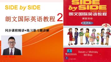【Side by Side】SBS朗文国际英语第二册(口语+听力+语法+阅读)