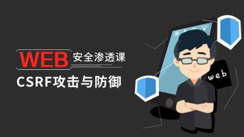 Web安全工程师之CSRF攻防(渗透测试/白帽子黑客/网络安全)