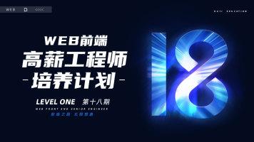 Web前端高薪工程师培养计划 第十八期 LEVEL ONE【渡一教育】