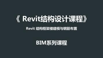 Revit 结构框架楼建模与钢筋布置