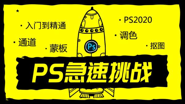 PS2020小白直通车入门到精通工具抠图蒙版通道调色样式滤镜全解析