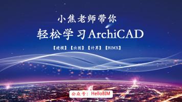 BIM软件:小焦老师带你轻松学习ArchiCAD—起步篇