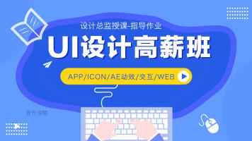 UI设计高级班/交互/APP设计/WEB设计/UI动效/项目实训