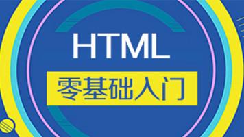 HTML5从零基础到项目实战第二季【育知同创】