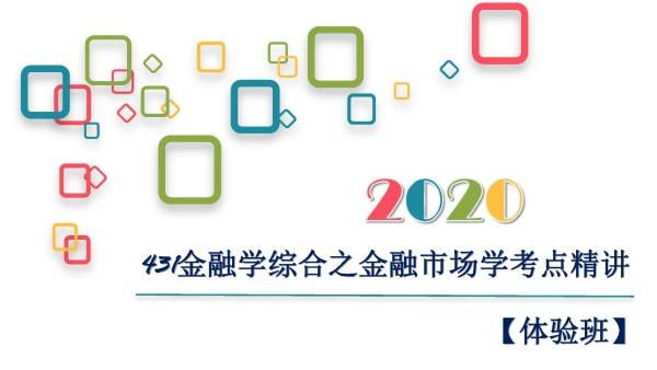 2020年431金融专硕考研之金融市场学【张亦春第五版】