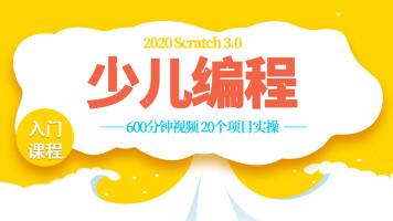Scratch少儿编程(2020版)