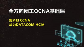 全方向网络工程师课程-思科CCNA/华为HCNA/华三H3CSE/锐捷RCNA