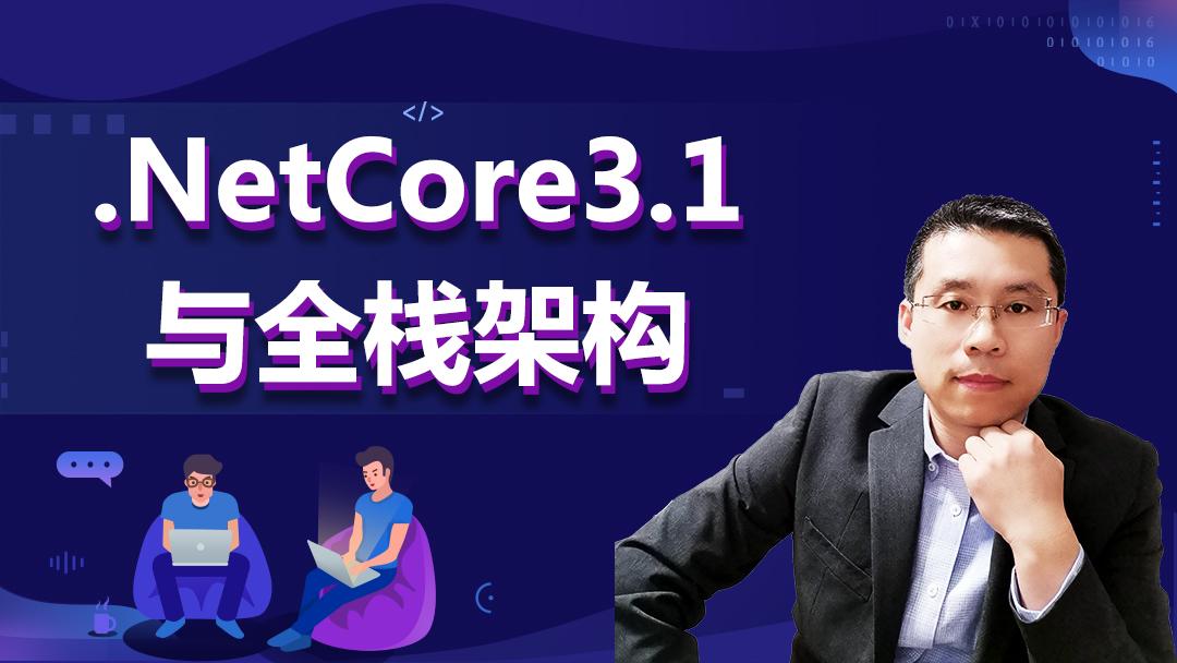 C#/.NET全栈/Core/BS/CS/上位机/WPF/WCF/MVC/分布式
