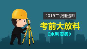 2019年二级建造师《水利实务》考前大放料