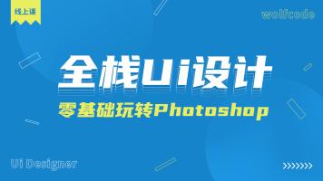 全栈UI设计-①零基础玩转Photoshop