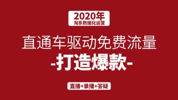 【桐策电商学院】淘宝电商免费搜索流量直通车数据化运营【直播】