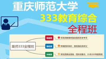 21年333教育综合全程班(重庆师大专用)