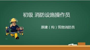 初级消防理论国考注意事项及理论考试技巧
