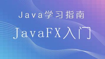 Java学习指南19 JavaFX入门篇